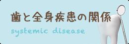 歯と全身疾患の関係