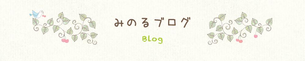 みのるブログ